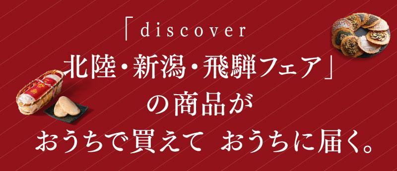 「discover 北陸・新潟・飛騨フェア」の商品がおうちで買えて、おうちに届く。