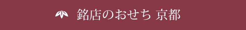 銘店のおせち 京都