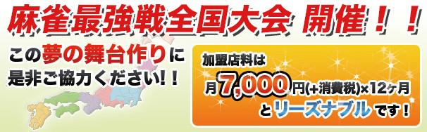 麻雀最強戦2014 全国大会開催!!