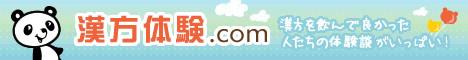 不妊治療 婦人科疾患 漢方 千葉県 柏市 山崎薬局の体験談は 漢方体験.comにも掲載中