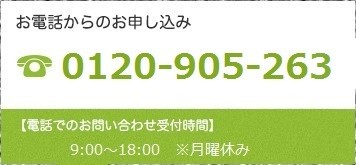 お電話でのお問合せは、0120-870-686に、平日10時から18時にお願いいたします。
