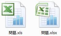 Excelのアイコン