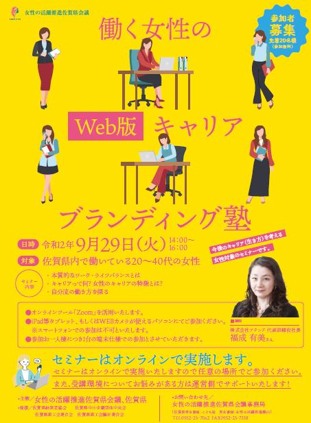 働く女性のWeb版キャリアブランディング塾