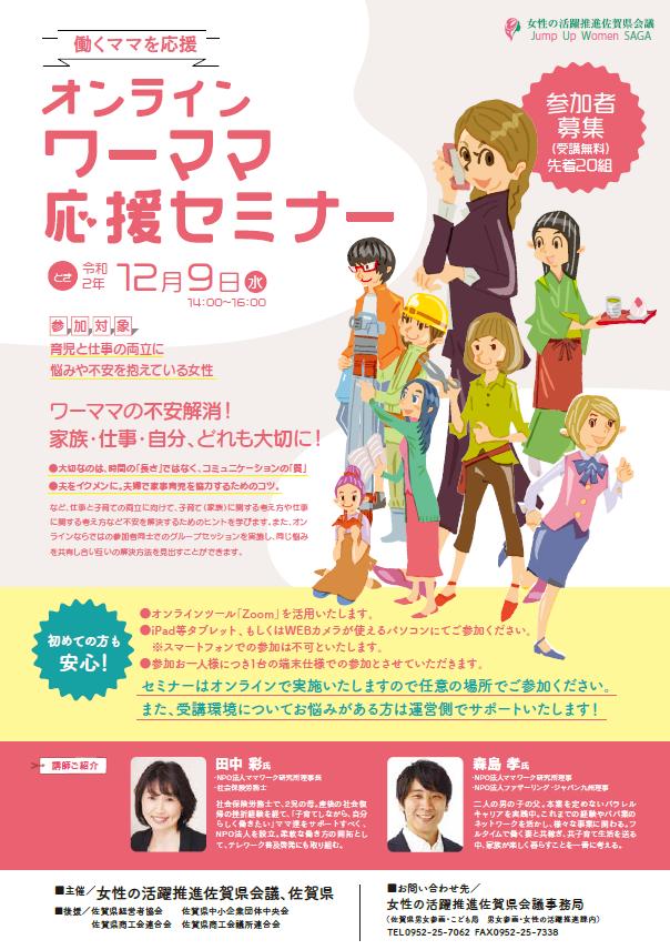 【オンライン】ワーママ応援セミナー