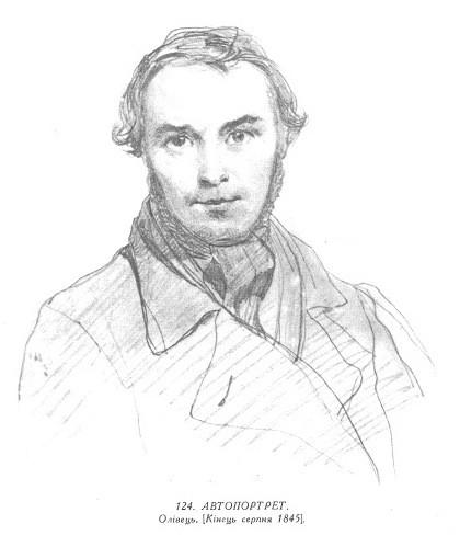 Автопортрет Т.Г.Шевченка
