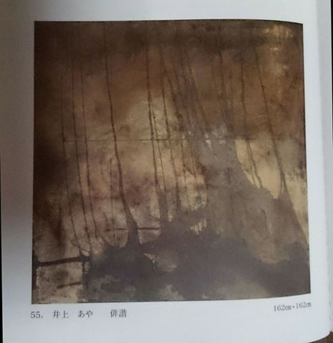 夏目漱石が西洋も東洋も超えた俳諧のような小説に挑戦したのと同様に、俳諧のような洋画を目指しました。