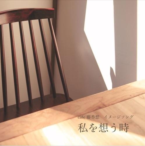 藤香想のイメージソング