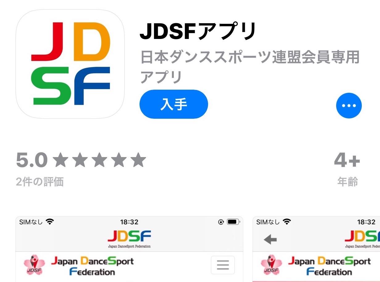 2021.07.27 来年度からJ D S F選手登録証(会員証)はデジタルに
