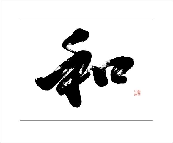 筆文字:和 [オシャレで高級感のある本物の筆文字ロゴを書家に依頼・注文]