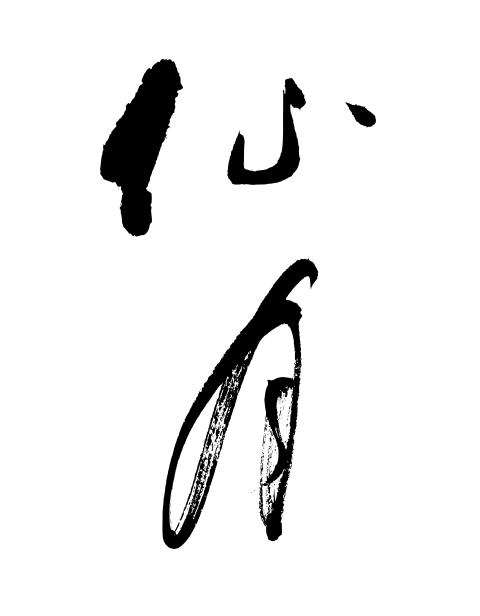 筆文字:仙月|筆文字ロゴ・看板
