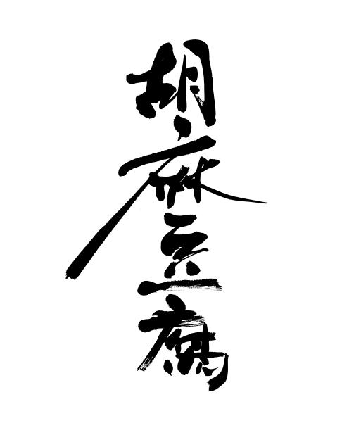 筆文字:胡麻豆腐|筆文字ロゴ・看板・商品パッケージ・題字|書道家へ依頼・注文