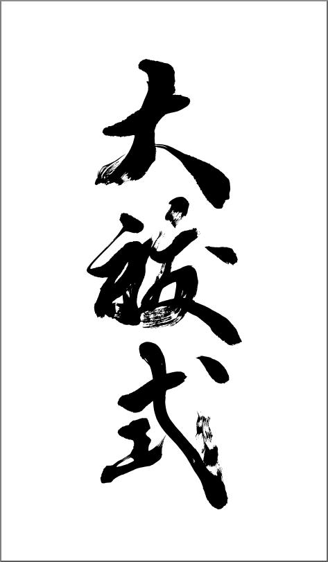 筆文字:大祓式 書道家の筆文字ロゴ