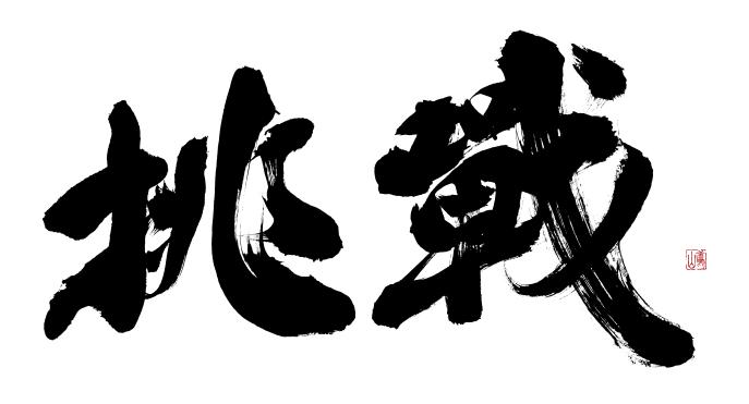 社内に掲示する標語の筆文字制作:挑戦|看板やラベルの筆文字制作・題字を書道家に注文・依頼するなら書家 鳶山にお任せください。