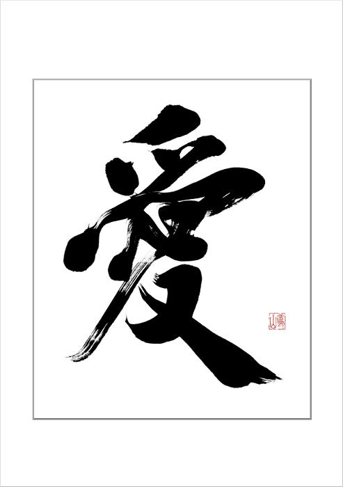 筆文字:愛 [オシャレで高級感のある筆文字ロゴを書家に依頼・注文]