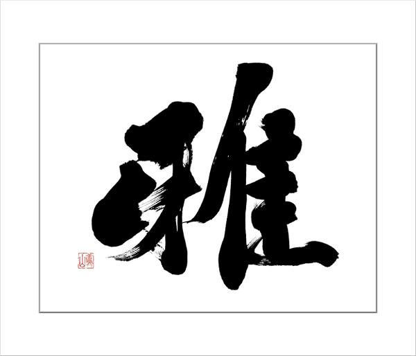 筆文字:雅 [迫力と躍動感のある筆文字を書家に依頼・注文