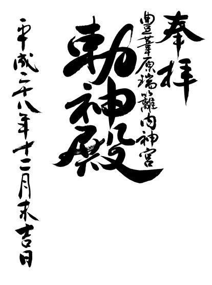 御朱印の筆文字ロゴ制作|筆書きを書家に依頼・注文するなら書道家 鳶山にお任せください。