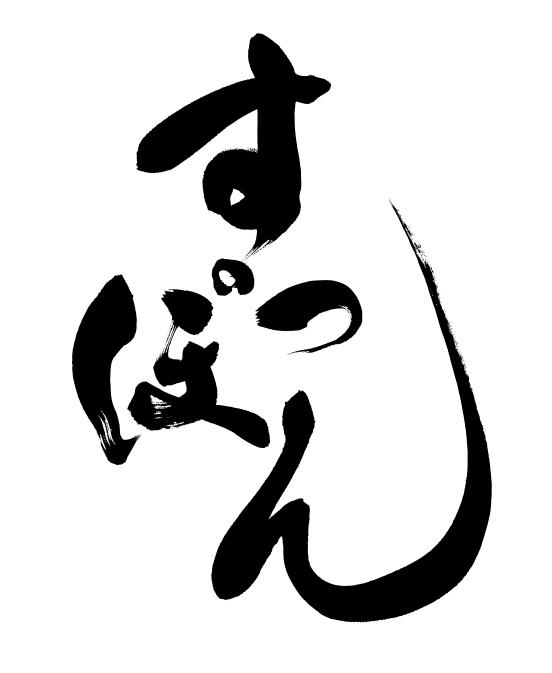 筆文字:すっぽん|筆文字ロゴ・看板・商品パッケージ・題字|書道家へ依頼・注文