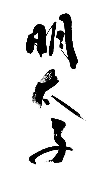 筆文字:明太子|筆文字ロゴ・看板・商品パッケージ・題字|書道家へ依頼・注文