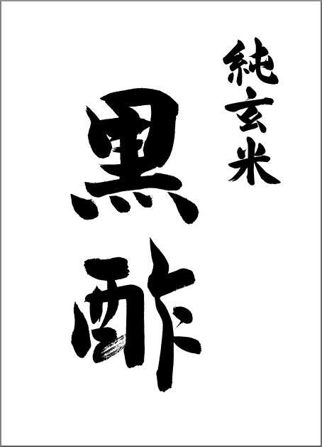 筆文字:黒酢 純玄米 ロゴ・パッケージの筆文字 書家へのご注文・依頼でハイクオリティな筆文字を作成