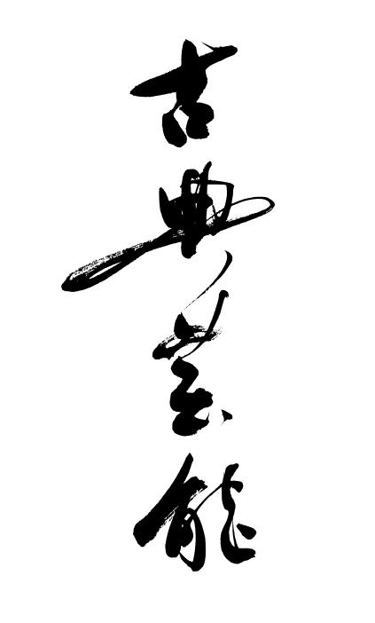 筆文字:古典芸能|筆文字ロゴ・看板・商品パッケージの筆文字制作