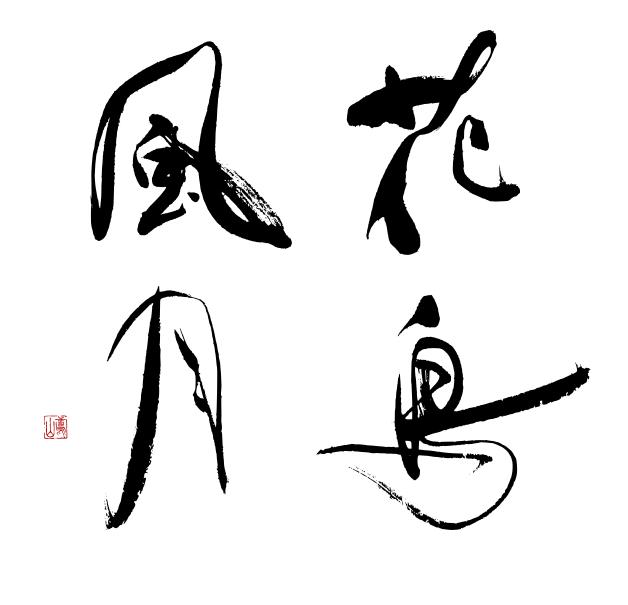 筆文字:花鳥風月|筆文字ロゴ・看板・商品パッケージ・題字|書道家へ依頼・注文