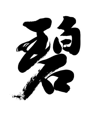 高性能イヤホンの商品パッケージの筆文字ロゴ制作:碧(SORA)|看板やラベルの筆文字・題字を依頼するなら書家 鳶山にお任せください。