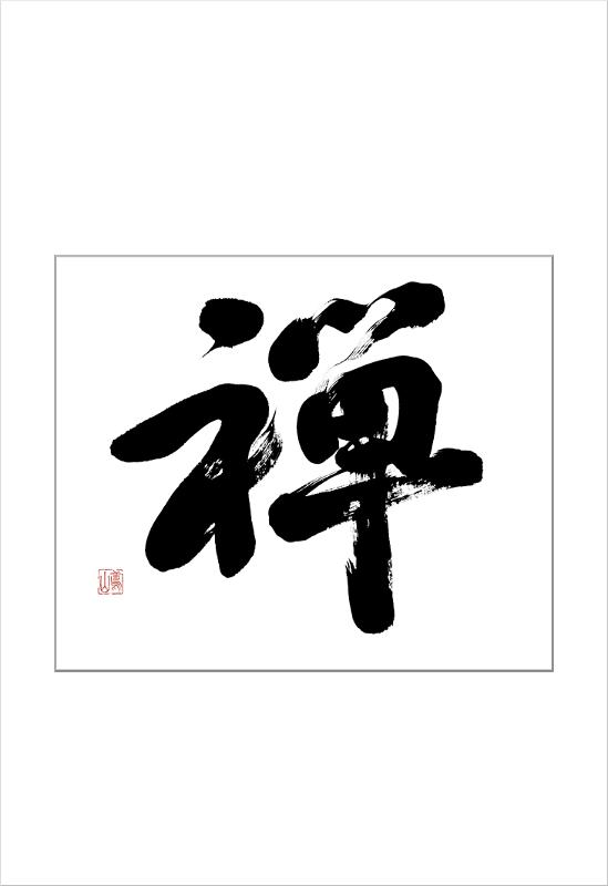 筆文字:禅 [迫力と躍動感のある筆文字を書家に依頼・注文]