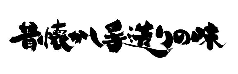 筆文字:昔懐かし手造りの味|筆文字ロゴ・看板・商品パッケージ・題字|書道家へ依頼・注文