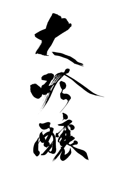 筆文字:大吟醸|筆文字ロゴ・看板・商品パッケージ・題字|書道家へ依頼・注文