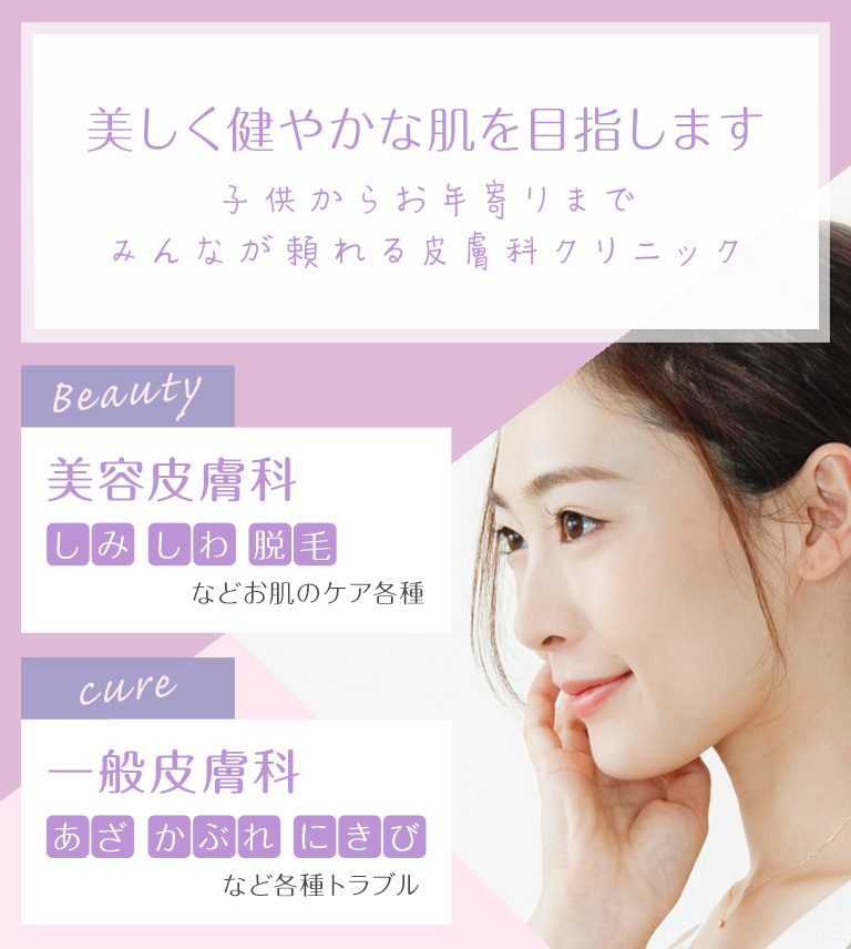 茨城県つくば市の子供からお年寄りまで、みんなが頼れる皮膚科クリニック。美容皮膚科・一般皮膚科
