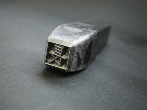 鉄板プレス料理用刻印