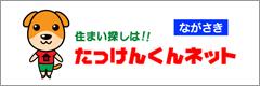 たっけんくんネット 長崎県宅建協会