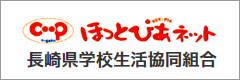 長崎県学校生活協同組合