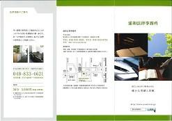 浦和法律事務所ニュースのダウンロード