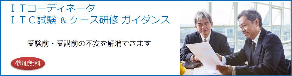 ITC試験&ケース研修ガイダンス