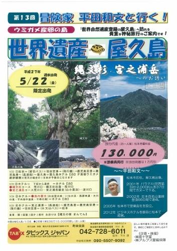 平田かずふみと行く世界遺産屋久島ツアーが5月22日出発で行われます。
