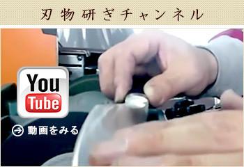 刃物研ぎチャンネル