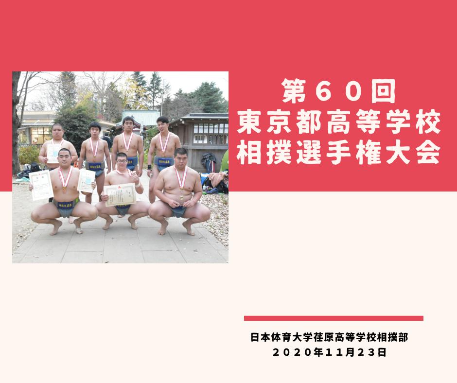 第60回東京都高等学校相撲選手権大会
