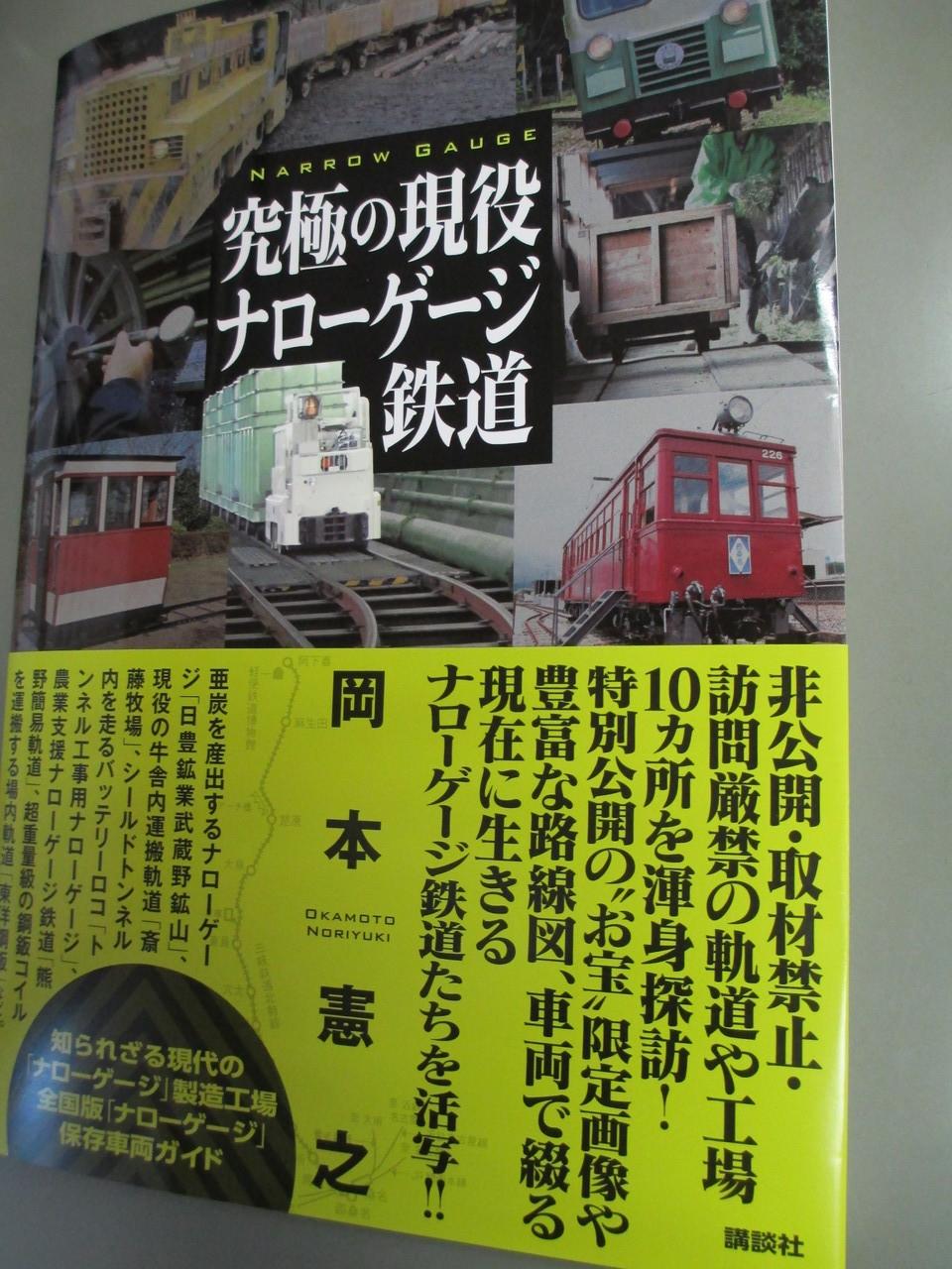 講談社発刊 岡本憲之著「究極の現役ナローゲージ鉄道」に弊社機関車が掲載されました。