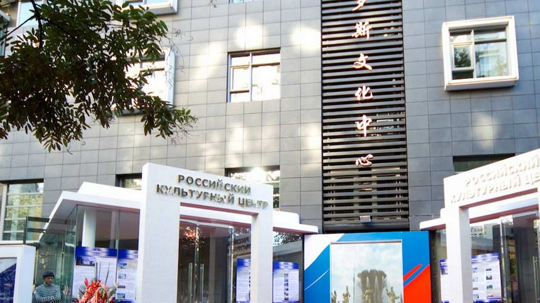 Российский культурный центр (РКЦ) в Пекине