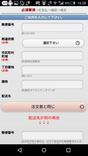 ケノン営業所止めでの注文方法(スマホ)4