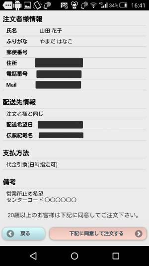 ケノン営業所止めでの注文方法(スマホ)6