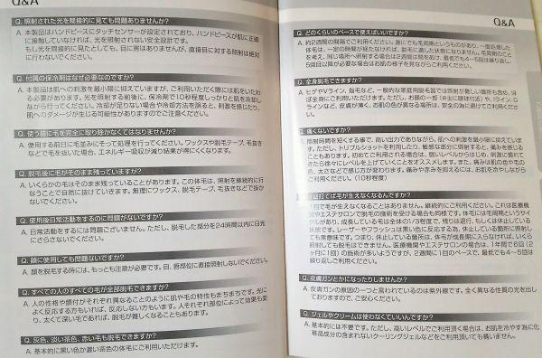 nipl-2080の説明書8