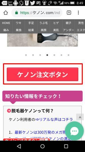ケノン営業所止めでの注文方法(スマホ)1