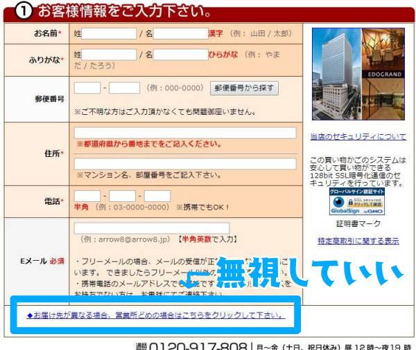 ケノン営業所止めでの注文方法(パソコン)