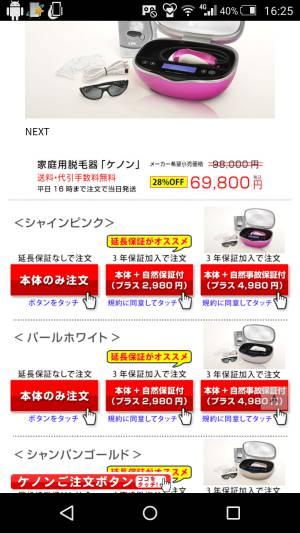 ケノン営業所止めでの注文方法(スマホ)2