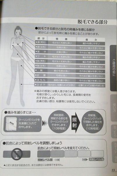 nipl-2080の説明書5