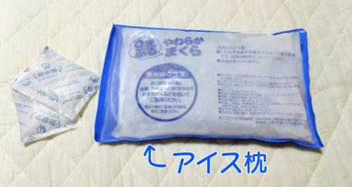 保冷剤と氷枕