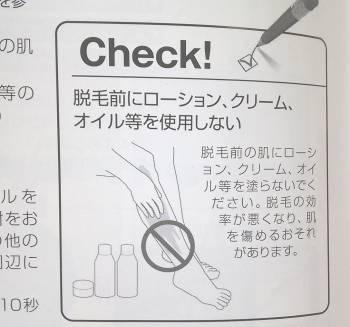 ケノンは洗顔等で日焼け止めなど落とす必要ある