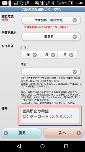 ケノン営業所止めでの注文方法(スマホ)5